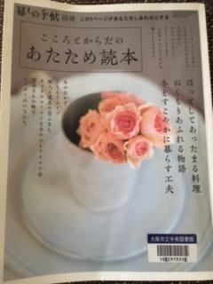 暮しの手帖別冊【こころとからだのあたため読本】
