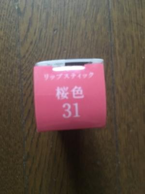 インテグレートグレイシィの桜色リップ