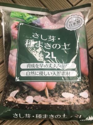 挿し芽種まきの土byセリア