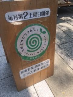 ぐるぐるマルシェ(2017/6/10))