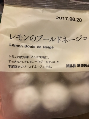 レモンのブールドネージュ