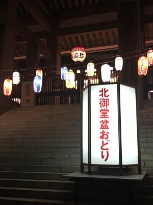 盆踊り@北御堂2017