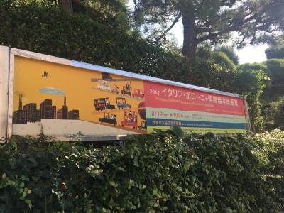 2017 イタリア ボローニャ 国際絵本原画展@西宮市大谷記念美術館