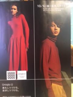 UNIQLO U【2017AW】ポスター