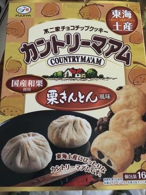 東海限定カントリーマーム【栗きんとん風味】