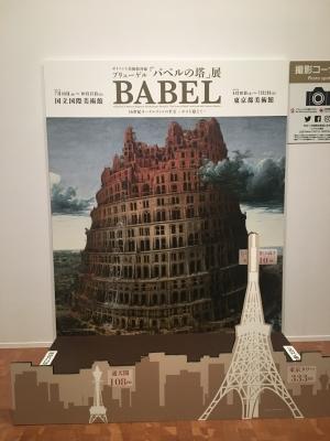 国立美術館【バベルの塔展】