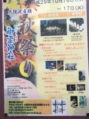 御霊神社の秋祭りポスター(2017年)