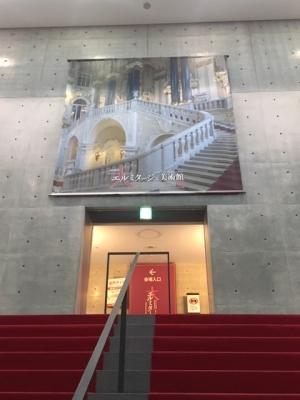 大エルミタージュ美術館展@兵庫県立美術館
