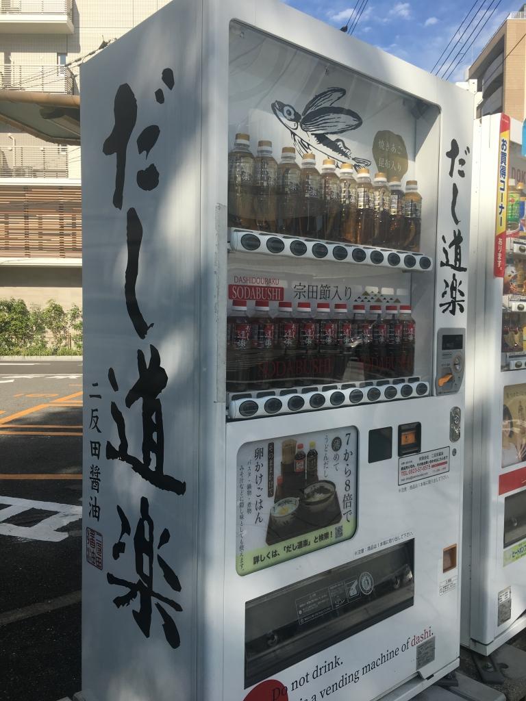 出汁醤油の自販機