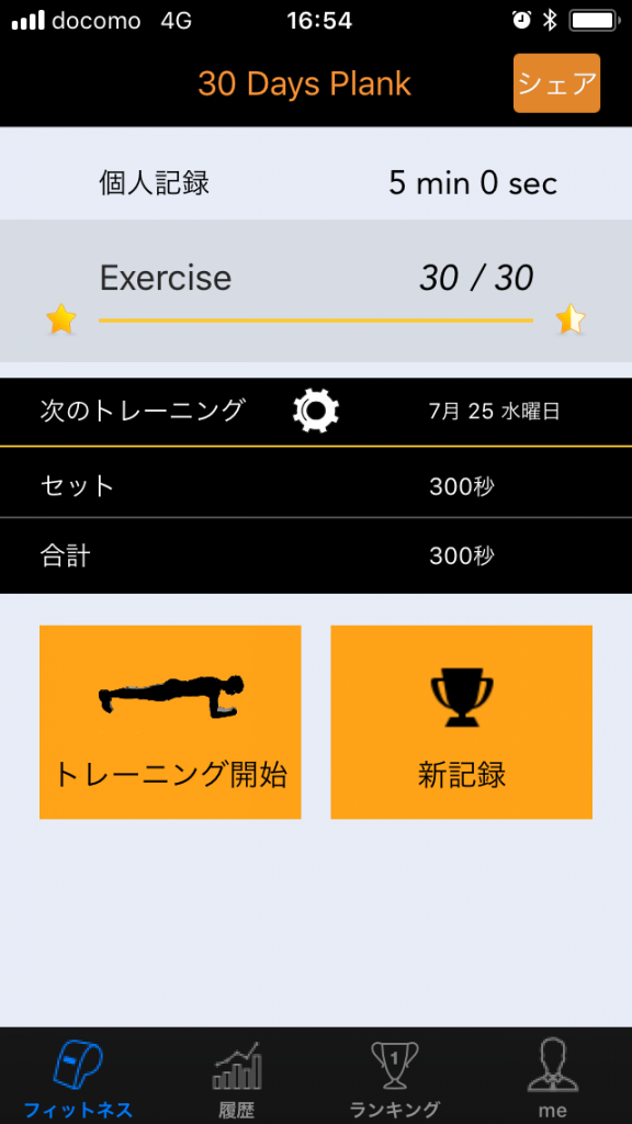 30Days Plank iphoneアプリ