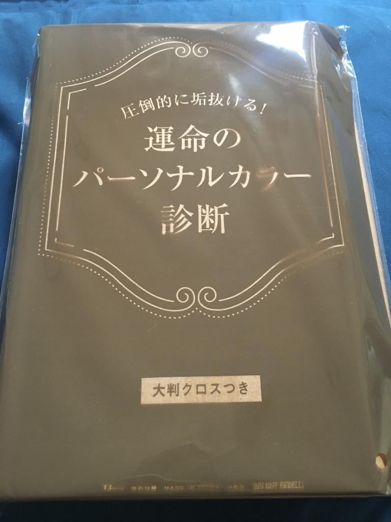 本【運命のパーソナルカラー診断】
