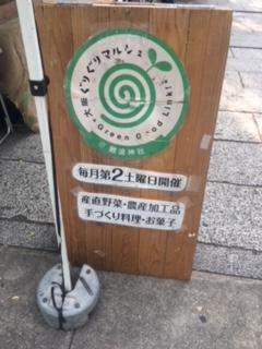 大阪ぐりぐりマルシェ