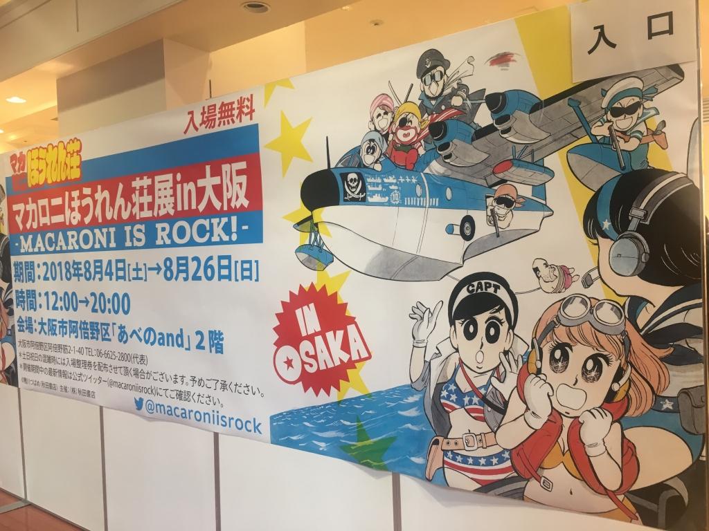 マカロニほうれん荘in大阪