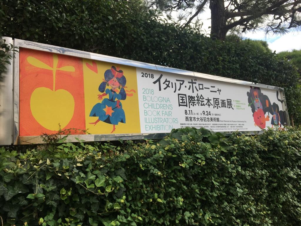 2018イタリア・ボローニャ国際絵本原画展
