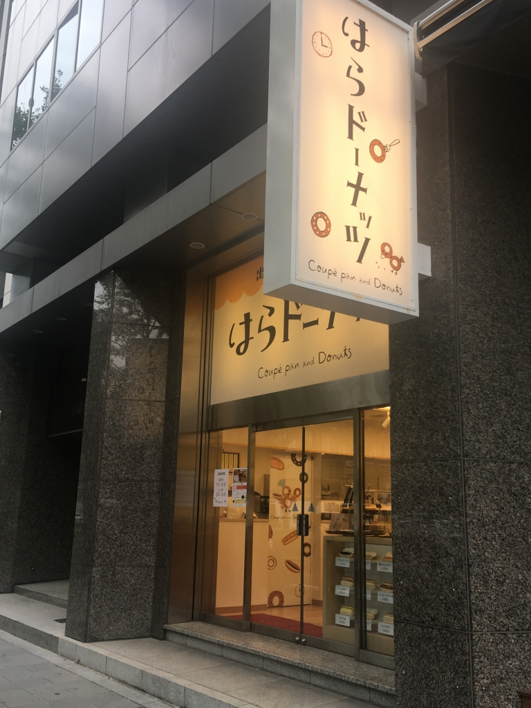 はらドーナツ淡路町店