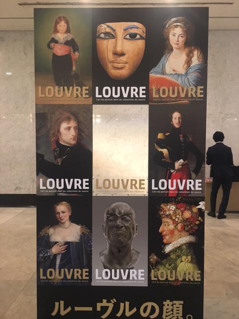 ルーブル美術館展2018