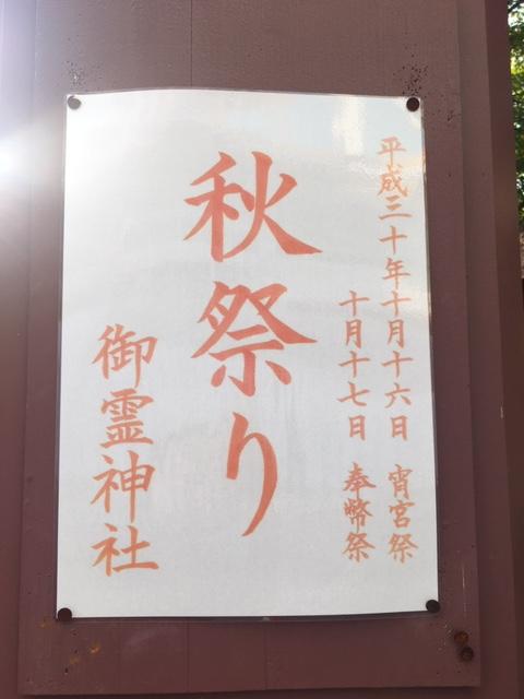 御霊神社の秋祭り2018ポスター