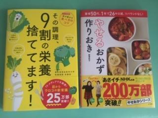 健康ダイエットのためのおすすめ本
