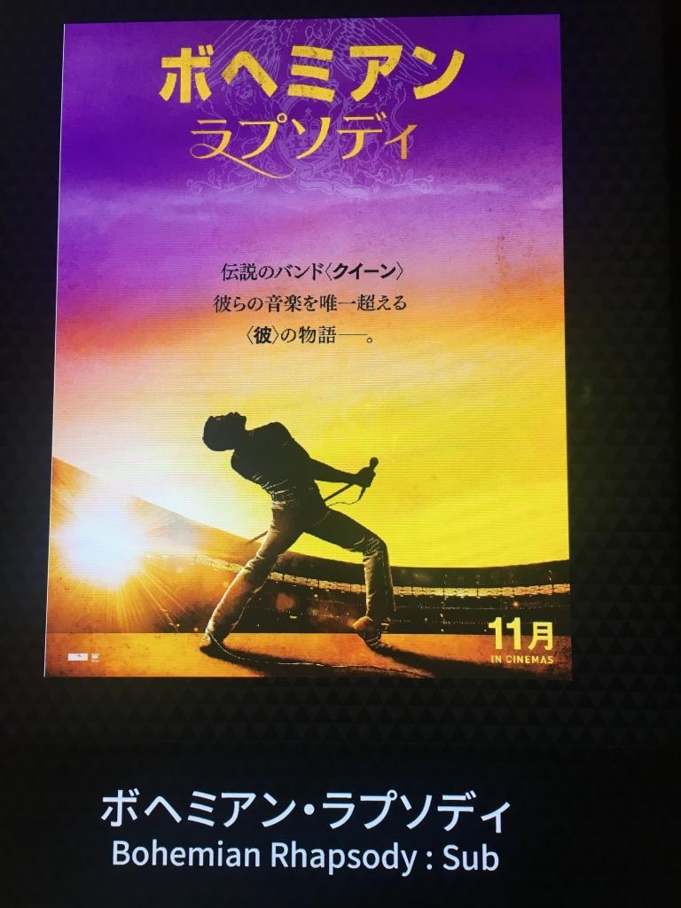 映画【ボヘミアン・ラプソディ】