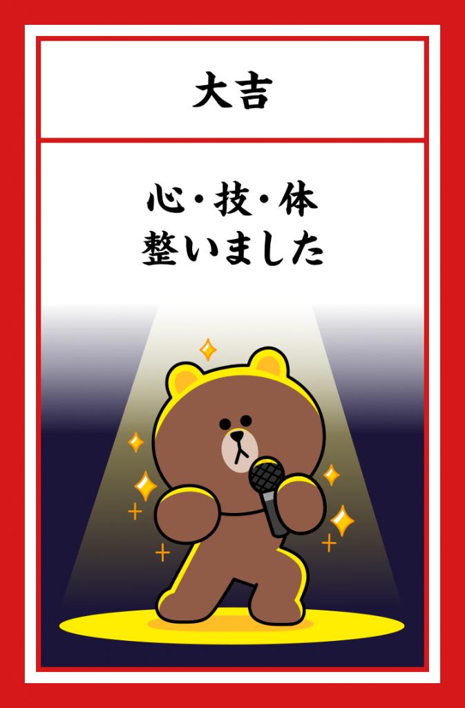 LINEおみくじ2019年