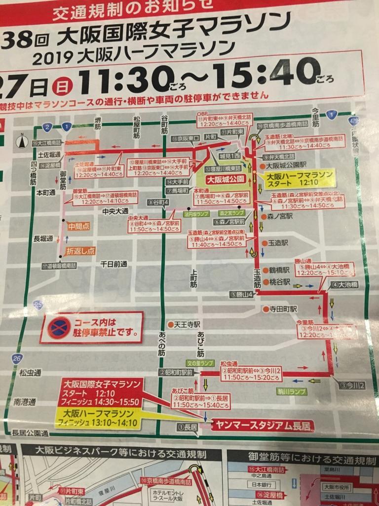 2019大阪国際女子マラソンの交通規制