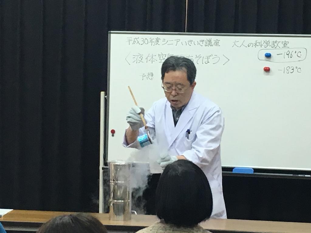 大人の科学教室
