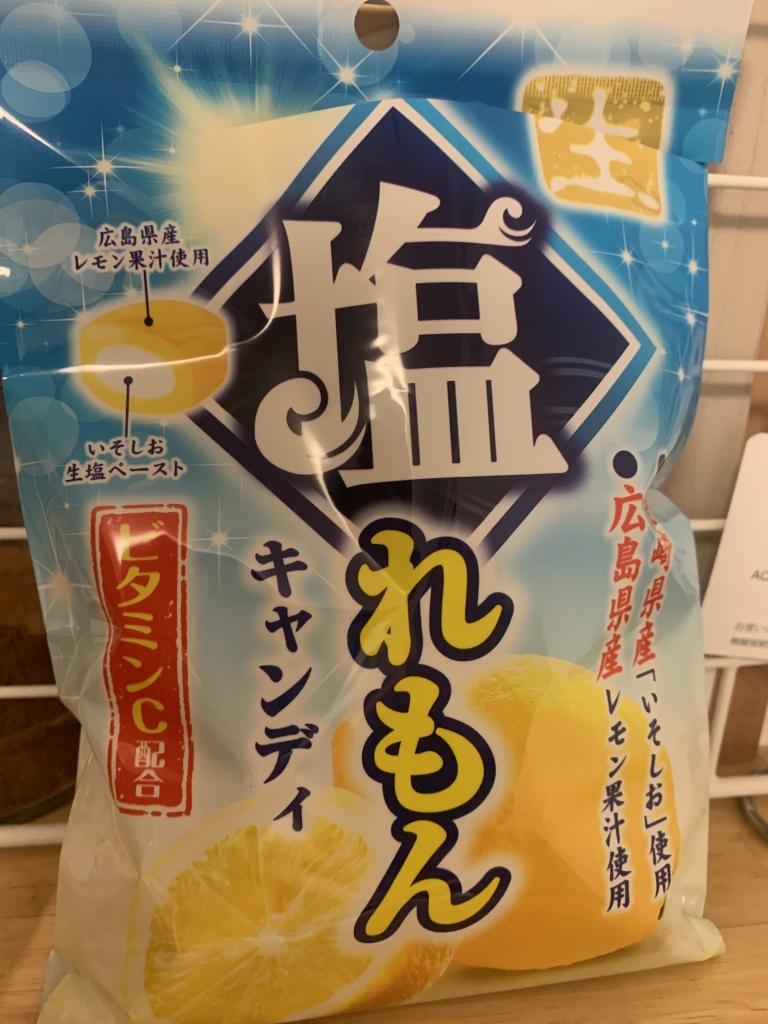 塩レモンキャンディー