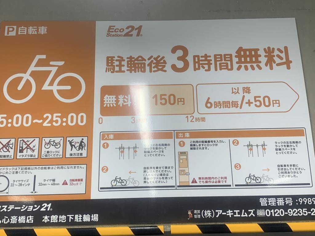 大丸心斎橋本館自転車駐輪場