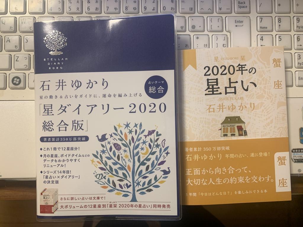 星ダイアリー2020【装具版】&2020年の星占いby石井ゆかりさん