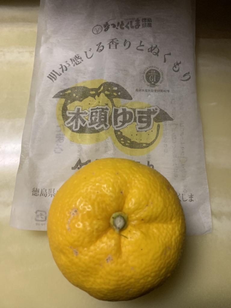 2日遅れの柚子湯