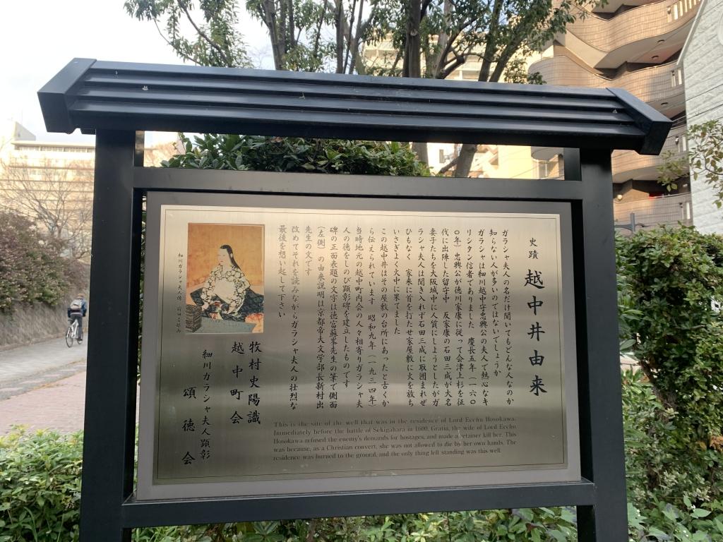 越中井(細川ガラシャ最期の地)