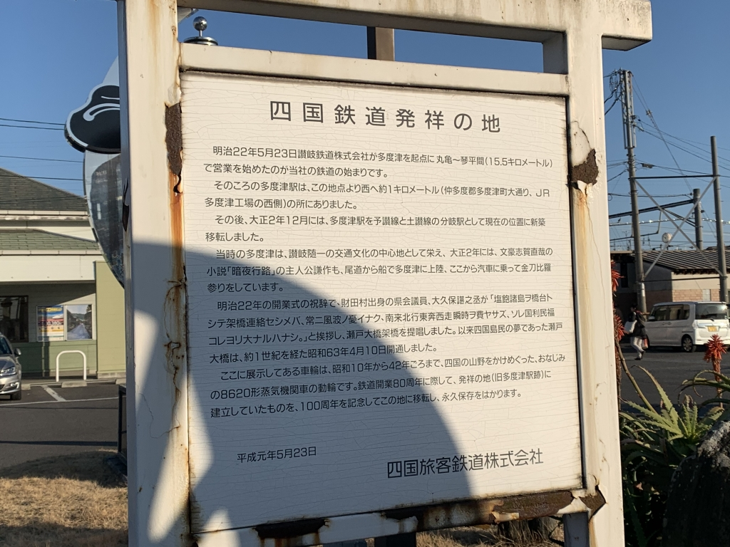 鉄道発祥の地@四国