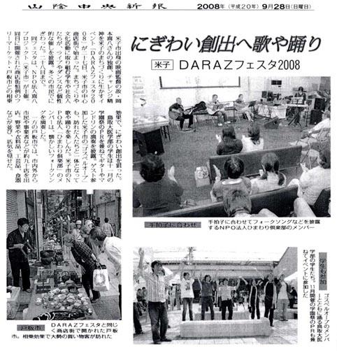 2008.09.28DARAZフェスタ(山陰中央新報)100