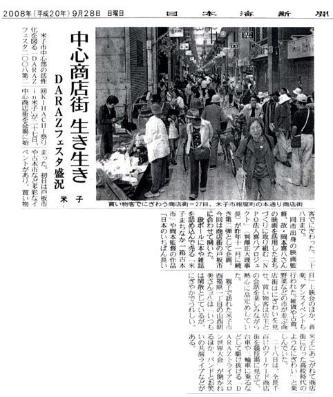 2008.09.28DARAZフェスタ(日本海新聞)100