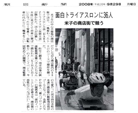 2008.09.29DARAZフェスタ(朝日新聞)100