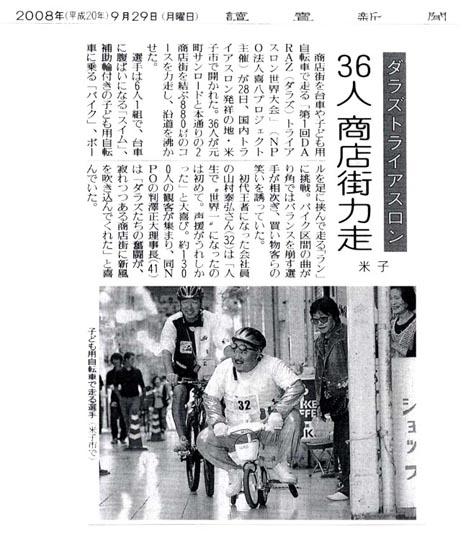 2008.09.29DARAZフェスタ(読売新聞)100
