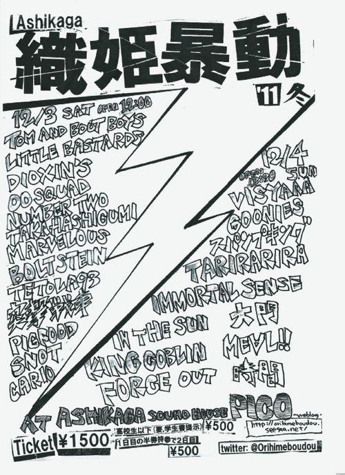 織姫暴動2011、冬