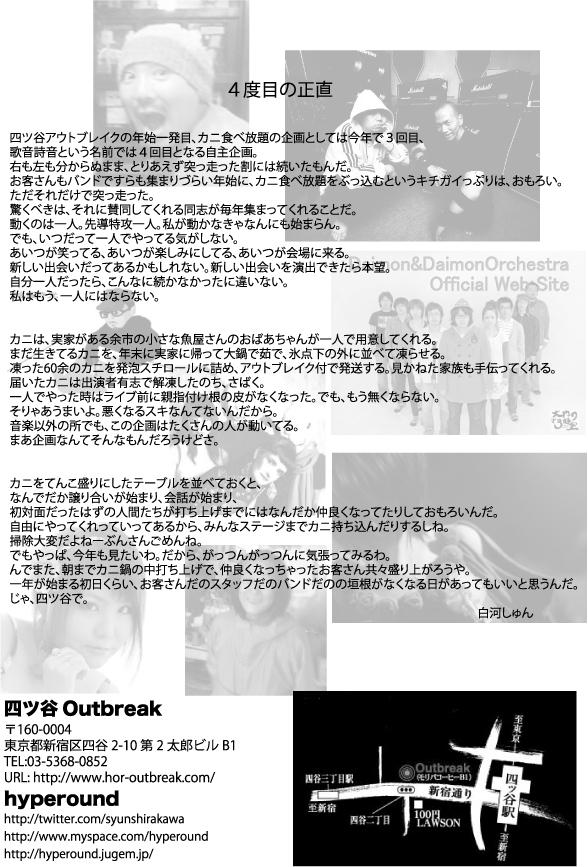 歌音詩音vol.4-2