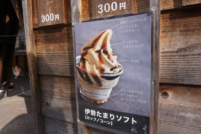 伊勢神宮 おはらい町通り アイスクリーム ソフトクリーム 醤油味 オススメ