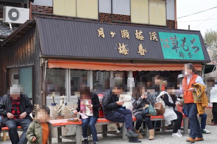 奈良県 梅 公園 月ヶ瀬 草もち 梅香