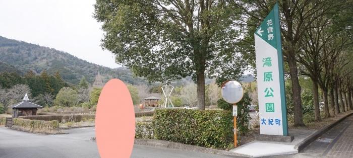 大紀町 滝原公園
