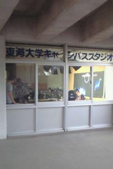 東海大学キャンパススタジオ