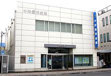 中栄信用金庫 東海大学駅前支店
