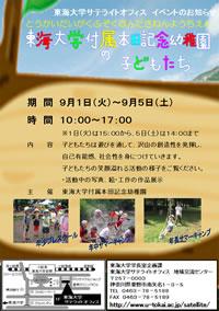東海大学付属本田記念幼稚園の子どもたち