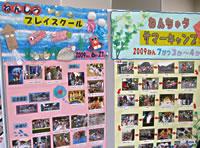 本田記念幼稚園