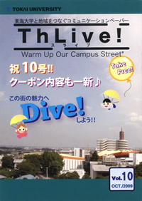 ThLive! Vol.10