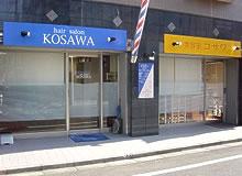 hair salon kosawa 美容室コサワ