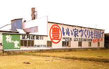望月建業(株)