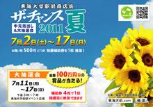 ザ・チャンス2011夏 中元売出&大抽選会