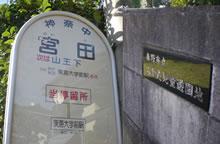 宮田停留所とみやた児童遊園地